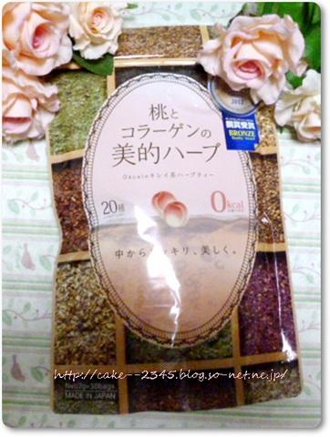 桃とコラーゲンの美的ハーブ 口コミ.JPG